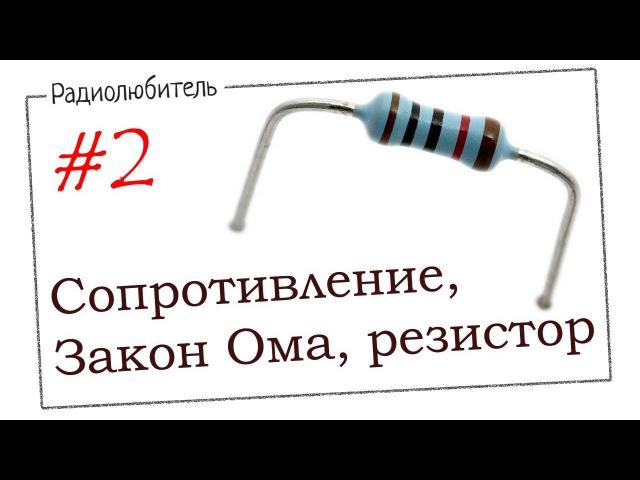 Урок №2 Сопротивление Закон Ома Резистор