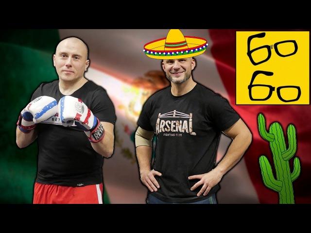 Найти и уничтожить Мексиканская школа бокса и агрессивный стиль ближнего боя со Святославом Шталем