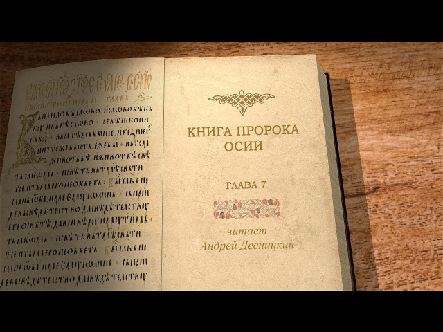 Книга пророка Осии. Глава 7. Библия. Профессор Андрей Десницкий.