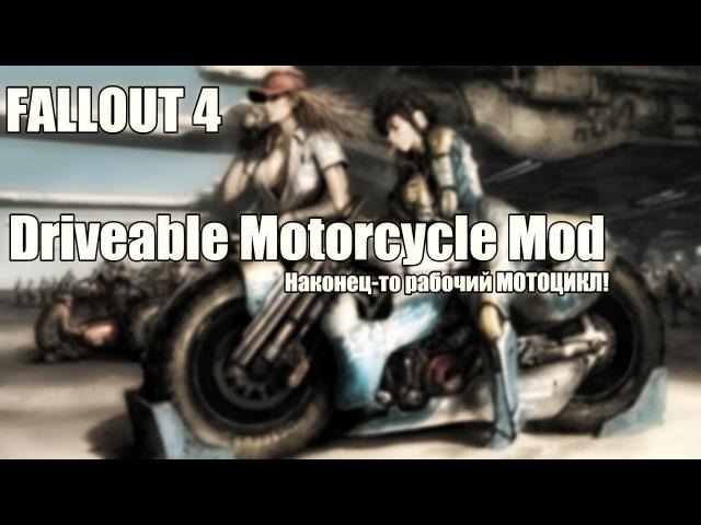 Обзор Мода Fallout 4 Driveable Motorcycle. Мотоцикл на Пустошах.