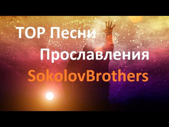 TOP Песни Прославления SokolovBrothers