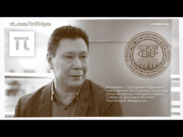 Российский север Интервью с Григорием Ледковым президентом Ассоциации КМНСС и