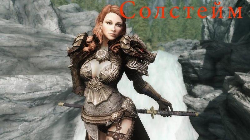 The Elder Scrolls V Skyrim Скайрим Солстхейм В поисках Мирака