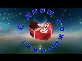 В День рождения - (видео на заказ с вашими фотографиями)