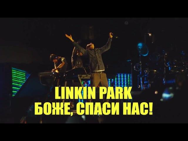 Linkin Park Боже Благослави Нас Всех CATALYST RUS