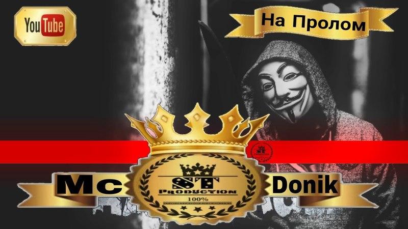Mc Donik На Пролом 2017