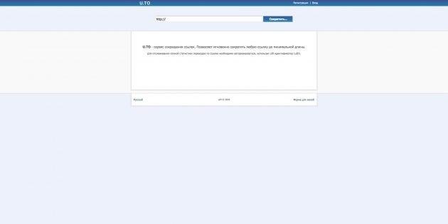 9 сокращателей ссылок на замену Goo.gl, изображение №5