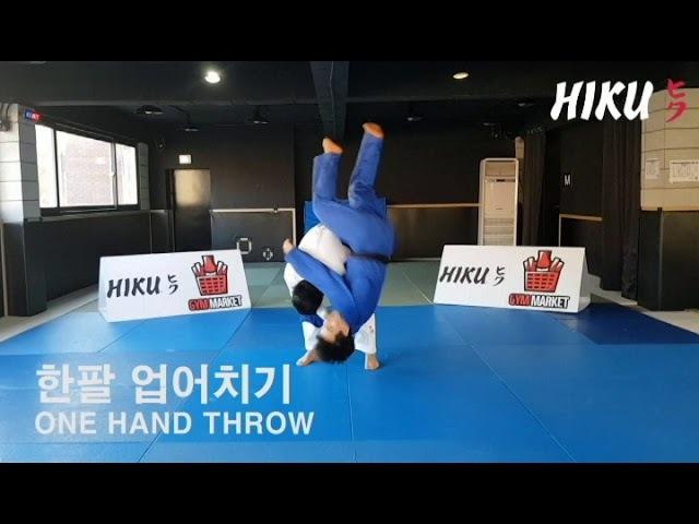 Judo one hand throw 유도 한팔 업어치기 Ippon seoi nage