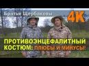 Противоэнцефалитный костюм Вся правда 4K