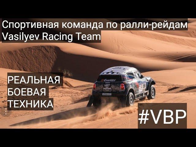 Реальная боевая техника VRT. Часть 2. VBP