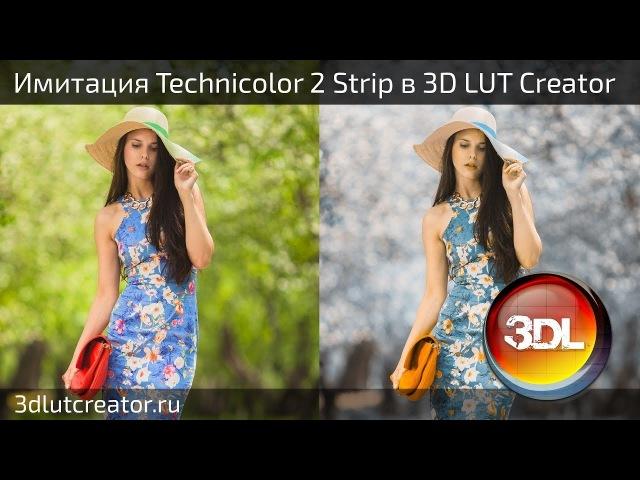 Имитация Technicolor 2 Strip в 3D LUT Creator