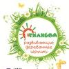 ТИЛИБОМ - интернет-магазин развивающих игрушек