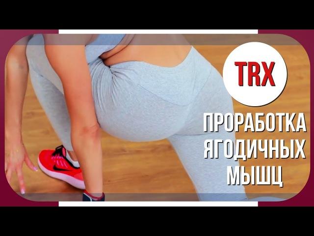 Александр Мельниченко - тренировка ягодичных мышц на TRX (часть 2) | 64