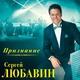 Сергей Любавин - Невесёлая