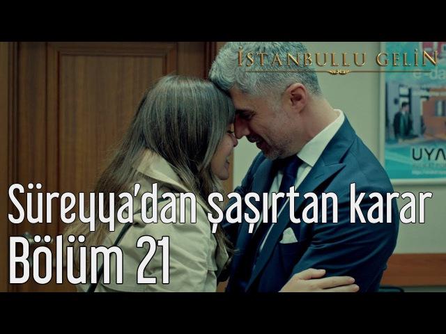İstanbullu Gelin 21. Bölüm - Süreyya'dan Şaşırtan Karar