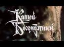 Кащей Бессмертный 1987 Фильм сказка по опере Римского Корсакова Золотая коллекция