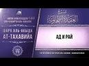 Комментарий к «Акыда ат-Тахавийя». Урок 71. Ад и Рай Azan.kz
