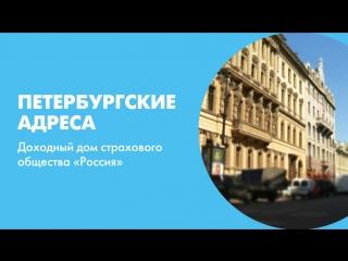 Петербургские адреса Доходный дом страхового общества Россия
