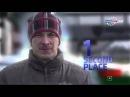 WTCC 2013 Превью сезона видео с YouTube канала Официальный Лада Клуб