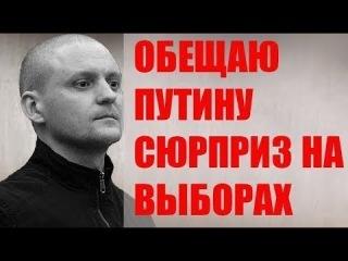 Сергей Удальцов - Обещаю СЮРПРИЗ Путину на выборах 2018