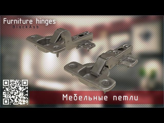 Мебельные петли, и «с чем их едят» l Виды l Разметка l Количество петель на фасад l Unreal Engine 4