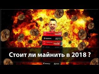 Актуален ли майнинг в 2018