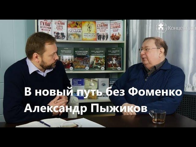 Как извратили учение Николая Морозова В новый путь без Фоменко Александр Пыжиков