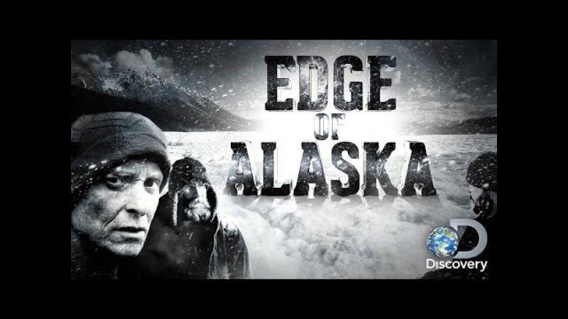 На краю Аляски часть №3