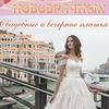 Свадебный салон «Силуэт» г.Курск
