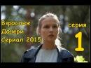 Взрослые дочери 1 серия Сериал 2015 русская мелодрама