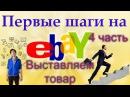 Как Начинающим Выставить Свой Первый Товар Для Продажи на Ebay
