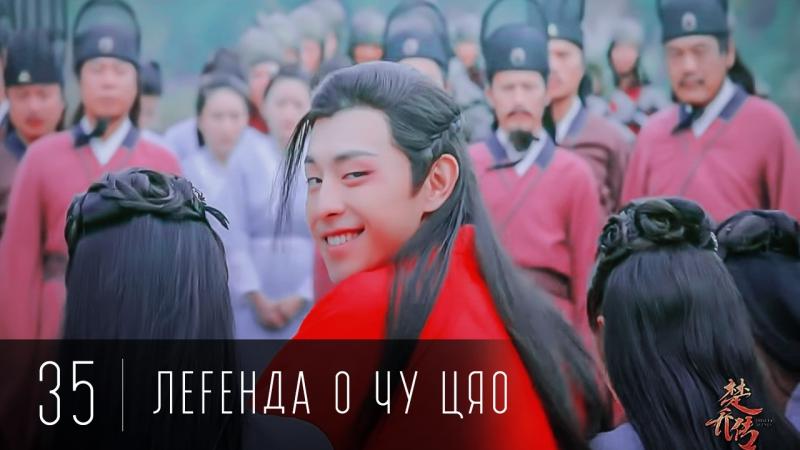 35 58 Легенда о Чу Цяо Legend of Chu Qiao Princess Agents 楚乔传