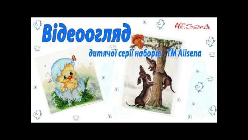 Відеоогляд наборів для вишивання (дитяча тематика) від ТМ Alisena
