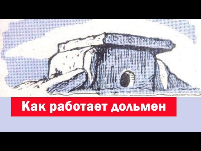 В Яшкардин Как работает дольмен результаты эксперимента