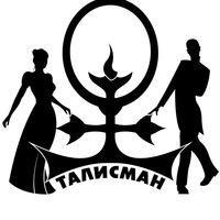 """Логотип Студия старинного танца """"Талисман"""""""
