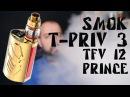 SMOK T PRIV 3 Kit TFV12 Prince Cloud Beast Tank