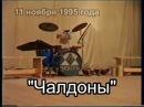 Ансамбль ЧАЛДОНЫ 11 11 1995 2 часть