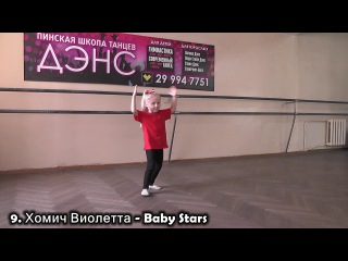 10 Khomich Violetta   Baby Stars