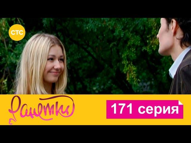 Ранетки 171 серия (4 сезон 6 серия)