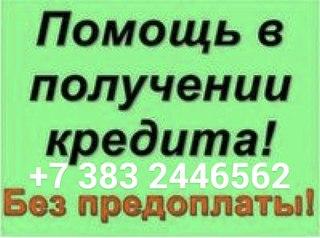 помощь в получении кредита красноярск без предоплаты с плохой ки