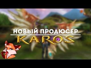 Карос: новый продюсер | Кто он?