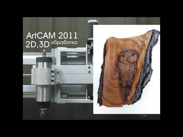 Обучение работе на станке с ЧПУ. ArtCAM 2011. cnc.constructor@gmail.com