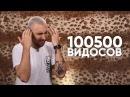 55x55 – СТОПИЦОТ ВИДОСОВ (feat. Макс 100500)