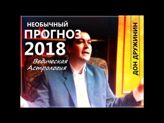 Дон Дружинин   Прогноз на 2018 год. Ведическая Астрология