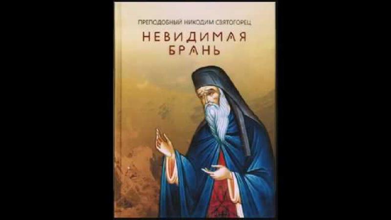 « НЕВИДИМАЯ БРАНЬ» Преподобный Никодим Святогорец Аудиокнига ♫