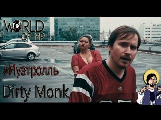#3 Музтролль -  Реакция Dirty Monk на Dimmu Borgir, Carnivore, Dark Angel, Paradise Lost