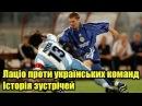 Лаціо проти українських клубів історія протистояння Динамо Лаціо