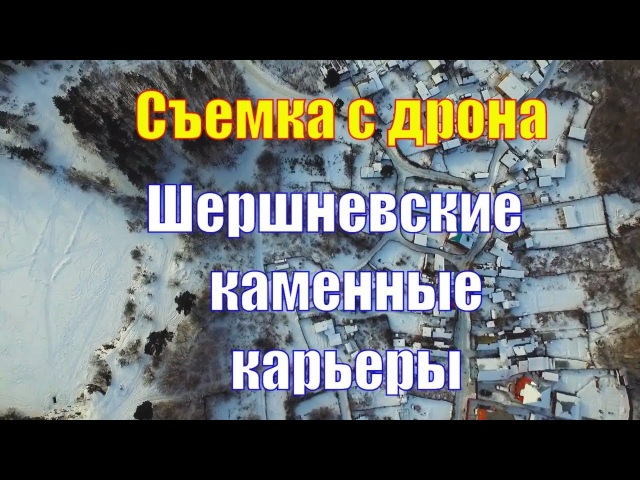 Полеты над городом. Вид сверху с дрона на парк Гагарина - Челябинск. Каменный карьер. 4 марта 2018 г