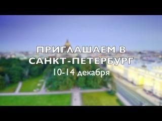 А ВЫ ХОТИТЕ МНОГО ЗАРАБАТЫВАТЬ? Семинар в городе Санкт-Петербург с 10 по 14 декабря.