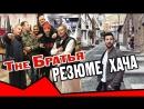 The Братья правда о ХАЧЕ (Амиран Сардаров)